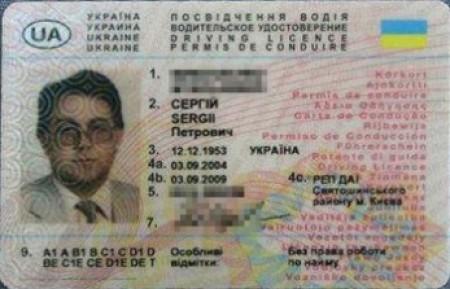 новые украинские права