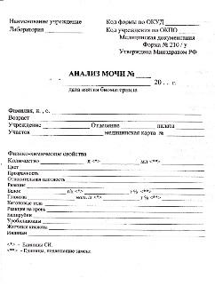 Анализ мочи срочно в москве Медицинская карта ребенка Шелапутинский переулок